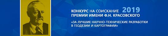 Премия имени Ф. Н. Красовского